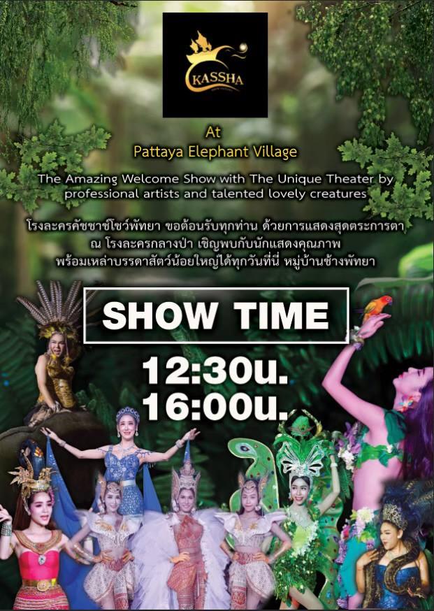 รูป คัชชาช์โชว์พัทยา Kassha Show Pattaya_200103_0016